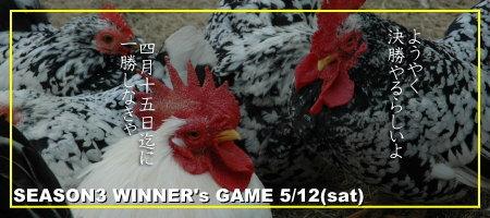 banner-450×200-s3winnersgame
