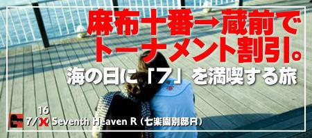 banner-450×200-07197heaven2