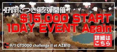 banner-450×200-0602gt5000c2