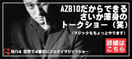 banner-450×200-0914magic