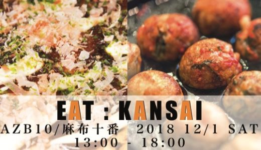 【来週告知】12/1は、ちょっと早い忘年会「EAT:KANSAI」
