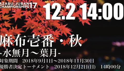 本日(12/2)は麻布壱番・秋、権利者一覧