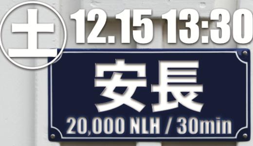 12/15(土)は、好評企画「安長(やすなが)」低価格で長いトナメを堪能