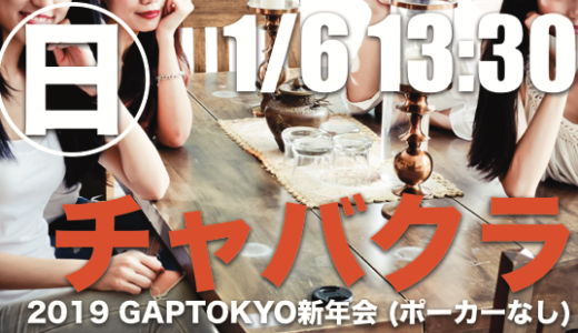 1/6(日)はGAPTOKYO新年会はチャバクラ!