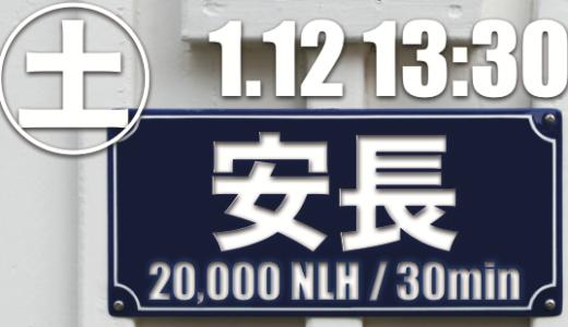 1/12(土)は、好評企画「安長(やすなが)」低価格で長いトナメを堪能
