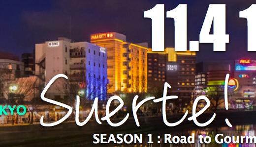 11.4(日)は新シリーズ「Suerte!」12月決勝に、加点チケット獲得戦