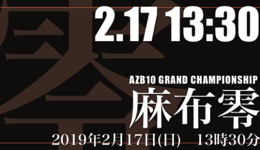 予選枠も残りわずか!2/17(日) 「麻布零 '19」予選情報