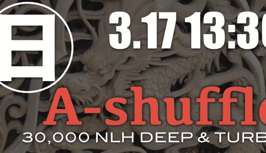 3/17(日)は、新企画「A-shuffle」ディープスタックターボ(笑)のパイオニア