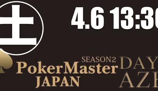 4/6(土)はPoker Master Japan DAY1 AZB 25分ブラインドで開催