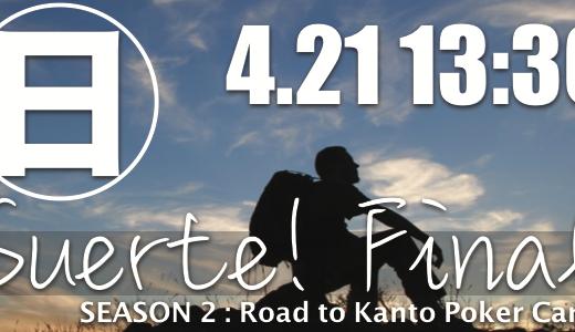 4/21(日)は誰でも参加できるSuerte! Season2 FINAL(上位3名生き残り戦)