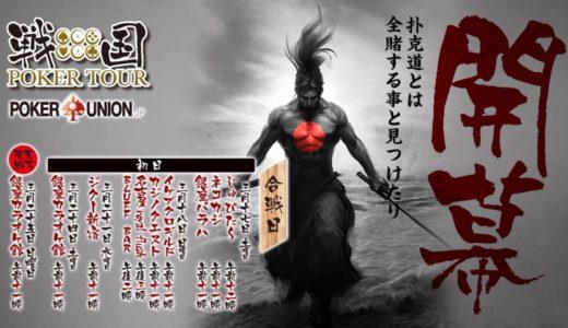 3/5(火)は戦国ポーカーツアーサテ with 華山派