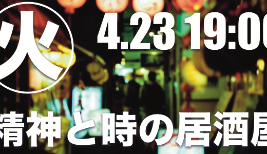 4/23(火)はご飯でポーカー談義「精神と時の居酒屋」