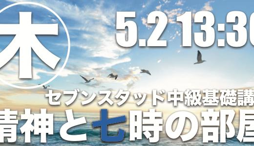 5/2(火)はポーカー教室特別編「精神と七時の部屋」スタッド!