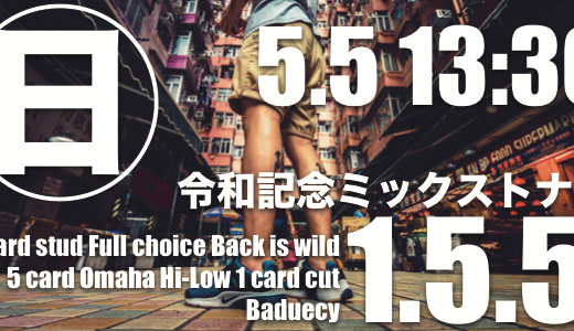 5/5(日)は、令和記念MIX「155」謎ゲーム多数