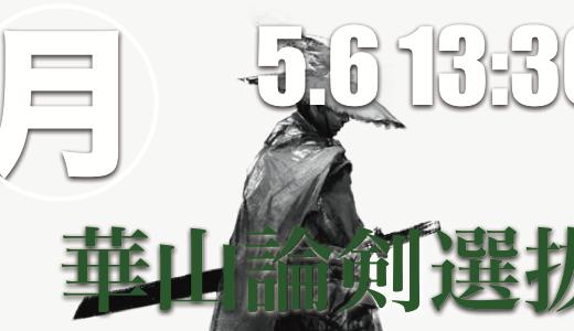 5/6(月)、GW最終日は「華山論剣選抜」論剣と同一条件でサテ!