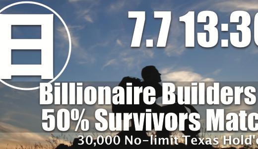 明日7/7(日)は、Billionaire Builders 2チケットが2人に1人の生き残り戦!