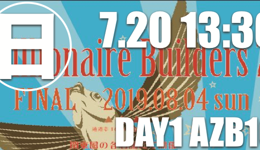 7/20(土)は、13時30分からBillionaire Builders 2 DAY1