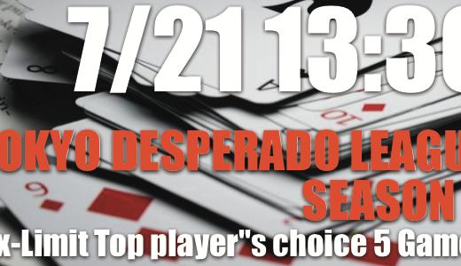 7/21(日)は、TDLシーズン8ファイナル!どなたでも参加できます。