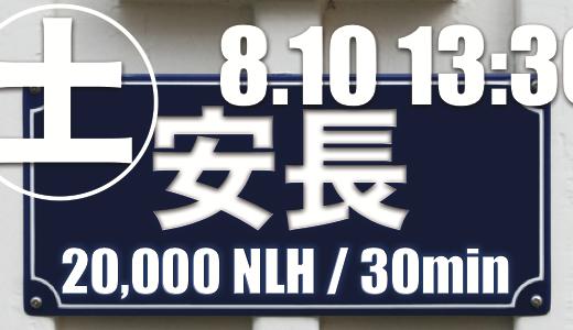 8/10(土)は、好評企画「安長(やすなが)」今回は麻布十番ポーカーカップ予選も兼ねてます