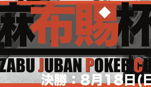 8/3(土)は、昼と夕方の2本立て、麻布十番ポーカーカップ予選です。