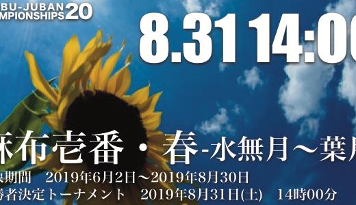 8.31(土) 20回目の麻布壱番・夏