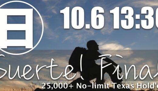 Suerte! Finalは10/6(日)に開催。上位2名になんとかサポート