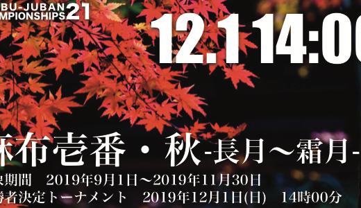 12.1(日) 21回目の麻布壱番・秋