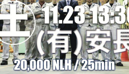 11/23(土)は、新企画?激安リミットホールデム「(有)安長」低価格でリミットを堪能